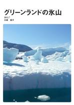 グリーンランドの氷山