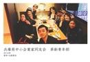 兵庫県中小企業家同友会 革新青年部