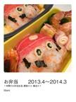 お弁当  2013.4〜2014.3
