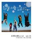 日常は楽しいよ vol.14