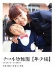 チロル幼稚園 【年少編】