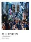 高円寺2019