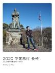 2020 卒業旅行 長崎