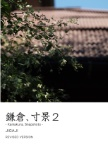 鎌倉、寸景2