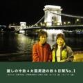 麗しの中欧4カ国周遊の旅8日間No.1