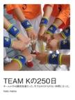 TEAM Kの250日