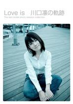 Love is 川口凛の軌跡