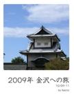 2009年 金沢への旅