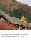 地球旅行・福島会津の紅葉の旅2009