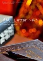 手紙 Letter ~私へ