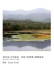 秋のゆったり道東 知床・阿寒湖・釧路湿原