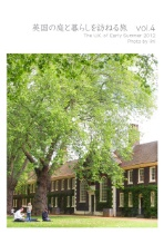 英国の庭と暮らしを訪ねる旅 vol.4