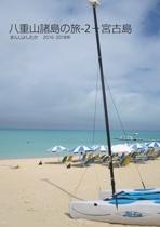 八重山諸島の旅-2+宮古島