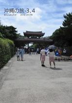 沖縄の旅-3、4