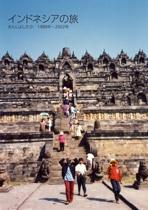 インドネシアの旅