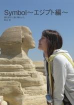 Symbol~エジプト編~