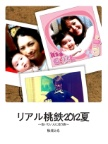リアル桃鉄2012夏