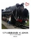 リアル桃鉄2012秋 in aomori