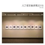 八丁堀写真部展2018