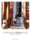 エンゼルフォレスト那須白河 vol.2
