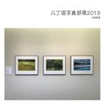 八丁堀写真部展2019
