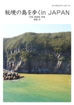 秘境の島を歩くin JAPAN