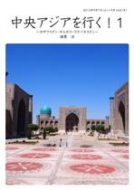 中央アジアを行く!1