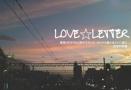 Love☆letter