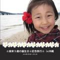 ☆楽來5歳の誕生日☆記念旅行☆ in沖縄