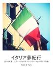 イタリア夢紀行