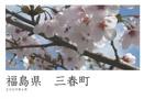 福島県 三春町