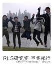 RLS研究室 卒業旅行