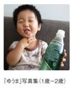 「ゆうま」写真集(1歳ー2歳)