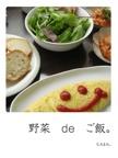 野菜 de ご飯。