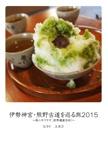 伊勢神宮・熊野古道を巡る旅2015