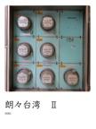 朗々台湾 Ⅱ