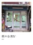 朗々台湾Ⅳ