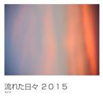 流れた日々 2015