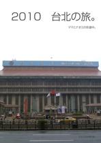 2010 台北の旅。