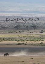 SAWASAWA デスカ?