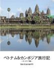 ベトナム&カンボジア旅行記