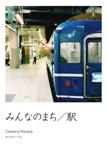 みんなのまち/駅