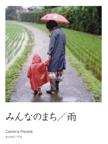 みんなのまち/雨