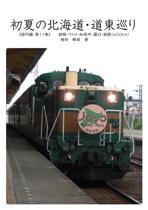 初夏の北海道・道東巡り