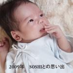 2009年 SOSHIとの思い出