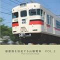 播磨路を快走する山陽電車 VOL.2