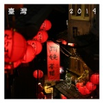 臺灣   2014