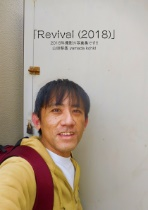 「Revival (2018)」