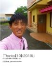「Thanks【10】(2019)」