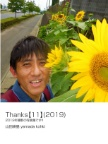 Thanks【11】(2019)